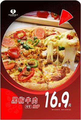 披萨品牌店加盟