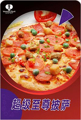 超级至尊披萨