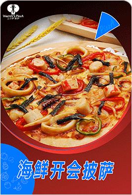 海鲜开会披萨