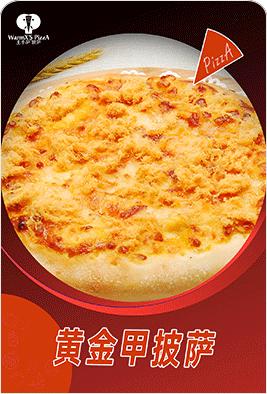 深圳黄金披萨