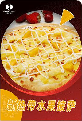 新热带水果披萨