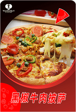 黑椒牛肉披萨
