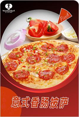 意式香肠披萨