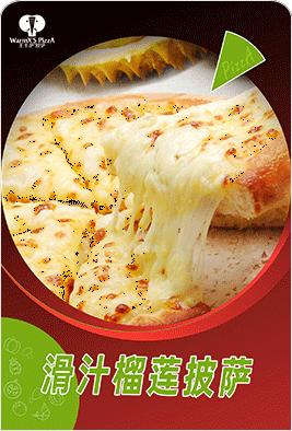 滑汁榴莲披萨