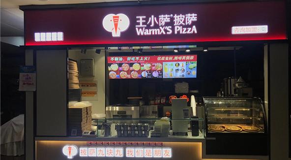 披萨加盟优势丨披萨店吸引顾客消费的三个方法